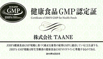 GMP認定工場で生産